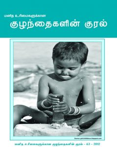 Backup_of_Childrens Voice 63rd issue