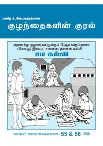 childrens-voices-for-human-rights-newsletter-issue-no-55-56-1-638