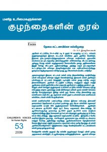 childrens-voices-for-human-rights-newsletter-issue-no53-1-638