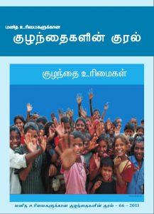 childrens-voices-for-human-rights-newsletter-issue-no66-1-638
